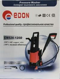 Мойка высокого давления CM526-120D