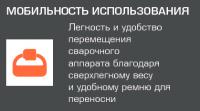Сварочный инвертор УИС 200